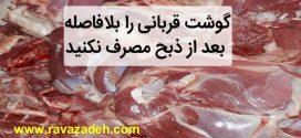 گوشت قربانی را بلافاصله بعد از ذبح مصرف نکنید