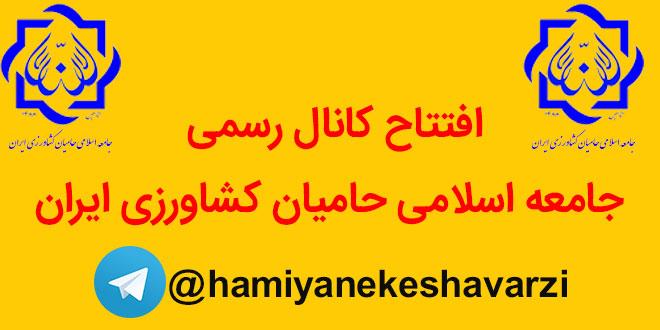 افتتاح کانال رسمی جامعه اسلامی حامیان کشاورزی ایران