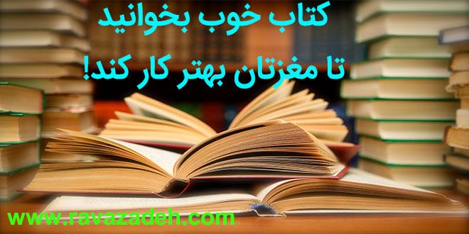 کتاب خوب بخوانید، تا مغزتان بهتر کار کند!