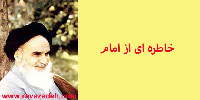 خاطره ای از امام