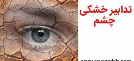 توصیه بهداشتی: تدابیر خشکی چشم