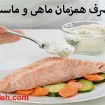 منع مصرف همزمان ماهی و ماست