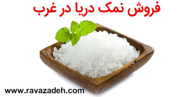 فروش نمک دریا در غرب