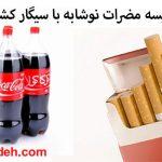 مقایسه مضرات نوشابه با سیگار کشیدن