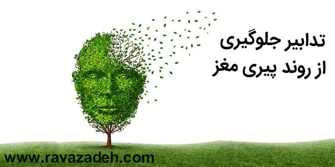 تدابیر جلوگیری از روند پیری مغز