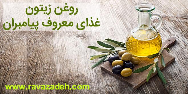 روغن زیتون غذای معروف پیامبران
