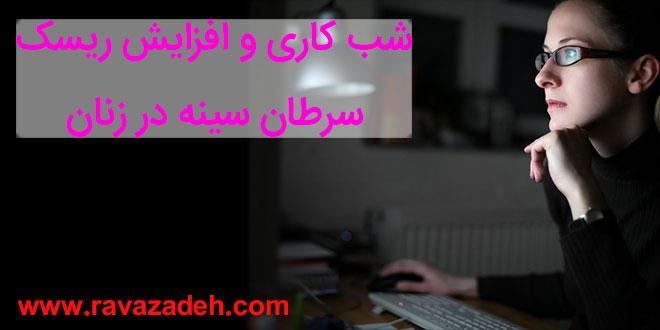 شب کاری و افزایش ریسک سرطان سینه در زنان