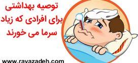 توصیه بهداشتی برای افرادی که زیاد سرما می خورند