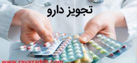 تجویز دارو در ایران سه برابر بالاتر از میانگین جهانی!!