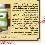 تولید داروی طریفل طب اسلامی در آمریکا