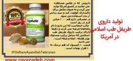 تولید داروی طریفل طب اسلامی در آمریکا!!