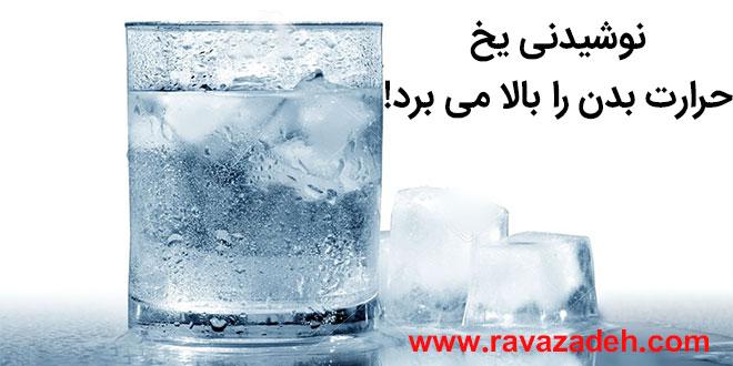 نوشیدنی یخ حرارت بدن را بالا می برد!