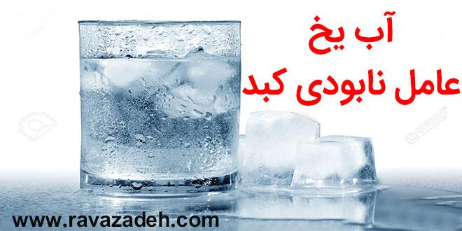 آب یخ عامل نابودی کبد