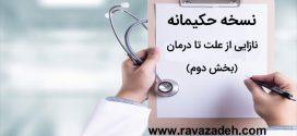 نازایی از علت تا درمان (بخشدوم)
