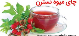 چای میوه نسترن