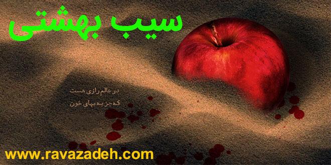 سیب بهشتی