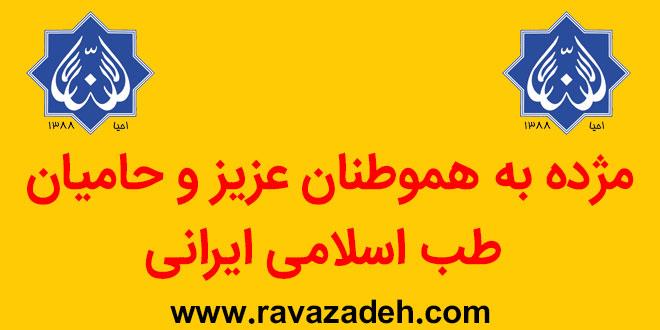 مژده به هموطنان عزیز و حامیان طب اسلامی ایرانی