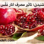 نکته های شنیدنی: تاثیر مصرف انار مَلَس بر خون