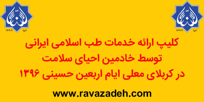 کلیپ ارائه خدمات طب اسلامی ایرانی توسط خادمین احیای سلامت در کربلای معلی ایام اربعین حسینی ١٣٩۶