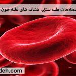آشنایی با لغات و اصطلاحات طب سنتی: نشانه های غلبه خون و بیماری های خونی