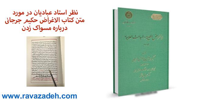 نظر استاد عبادیان در مورد متن کتاب الاغراض حکیم جرجانی درباره مسواک زدن