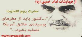 از فرمایشات امام خمینی (ره)