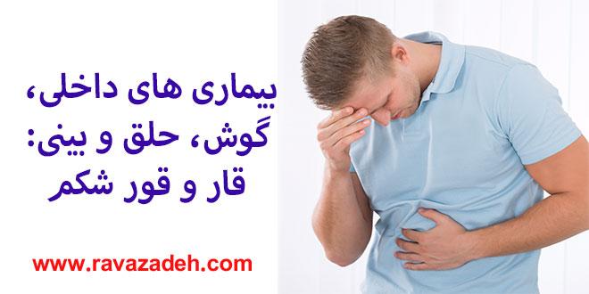 بیماری های داخلی، گوش، حلق و بینی: قار و قور شکم