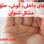 بيماری های داخلی، گوش، حلق و بينی: مشکل شنوایی