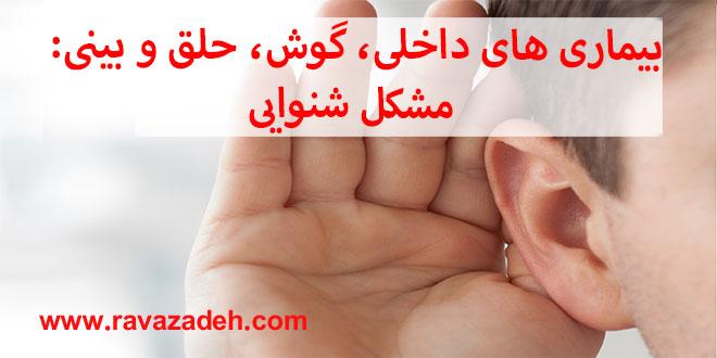 بیماری های داخلی، گوش، حلق و بینی: مشکل شنوایی