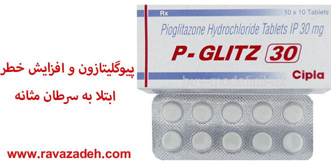 پیوگلیتازون و افزایش خطر ابتلا به سرطان مثانه