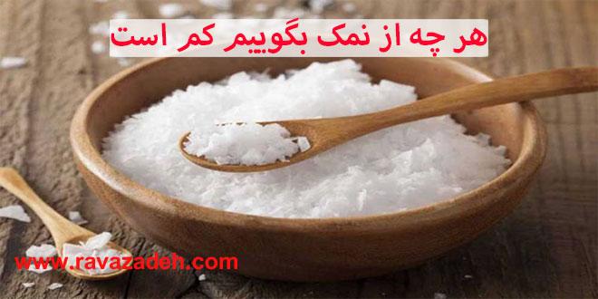 هر چه از نمک بگوییم کم است