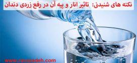 نکته های شنیدنی: علت لزوم ایستاده نوشیدن آب در روز و نشسته نوشیدن آب در شب