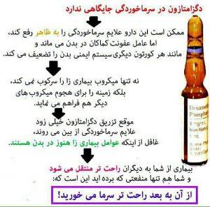 طب اسلامی