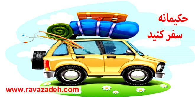تعطیلات نوروزی نزدیک است; حکیمانه سفر کنید