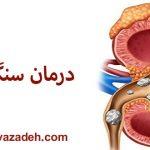 درمان سنگ کلیه
