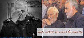 پیام تسلیت درگذشت پدر بزرگوار سردار حاج قاسم سلیمانی