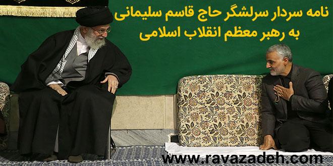 پاسخ رهبر معظم انقلاب اسلامی به نامه سردار سلیمانی درباره نابودی داعش: و ما رمیت اذ رمیت ولکن الله رمی به بشریت خدمتی بزرگ کردید
