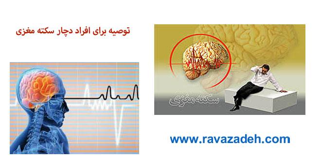 توصیه برای افراد دچار سکته مغزی