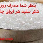 بنظر شما مصرف روزانه شکر سفید هر ایرانی چقدره؟