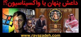 """پیوند""""وهابیت""""و""""صهیونیست""""برای قتل عام از طریق واکسیناسیون کشورها"""
