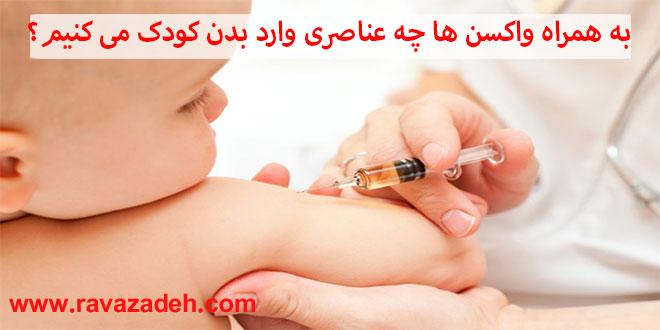 به همراه واکسن ها چه عناصری وارد بدن کودک می کنیم؟