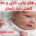 بیماری های زنان، نازایی و حاملگی: كاهش درد زايمان