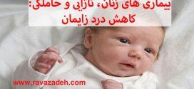 بیماری های زنان، نازایی و حاملگی: کاهش درد زایمان