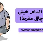 مضرات اندام خیلی چاق (چاقی مفرط)