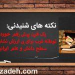 نکته های شنیدنی: یک قرن پیش رقم خورد؛ توطئه غرب برای بی ارزش نشان دادن سطح دانش و علم ایرانیان