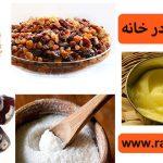 غذاهای لازم در خانه