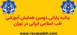 بیانیه پایانی دومین همایش آموزشی طب اسلامی ایرانی در تهران
