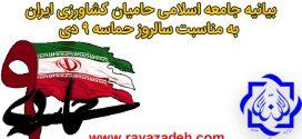 بیانیه جامعه اسلامی حامیان کشاورزی ایران به مناسبت سالروز حماسه ۹ دی