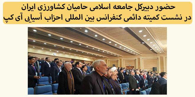 حضور دبیرکل جامعه اسلامی حامیان کشاورزی ایران در نشست کمیته دائمی کنفرانس بین المللی احزاب آسیایی آی کپ