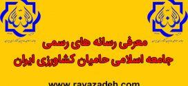 معرفی رسانه های رسمی جامعه اسلامی حامیان کشاورزی ایران
